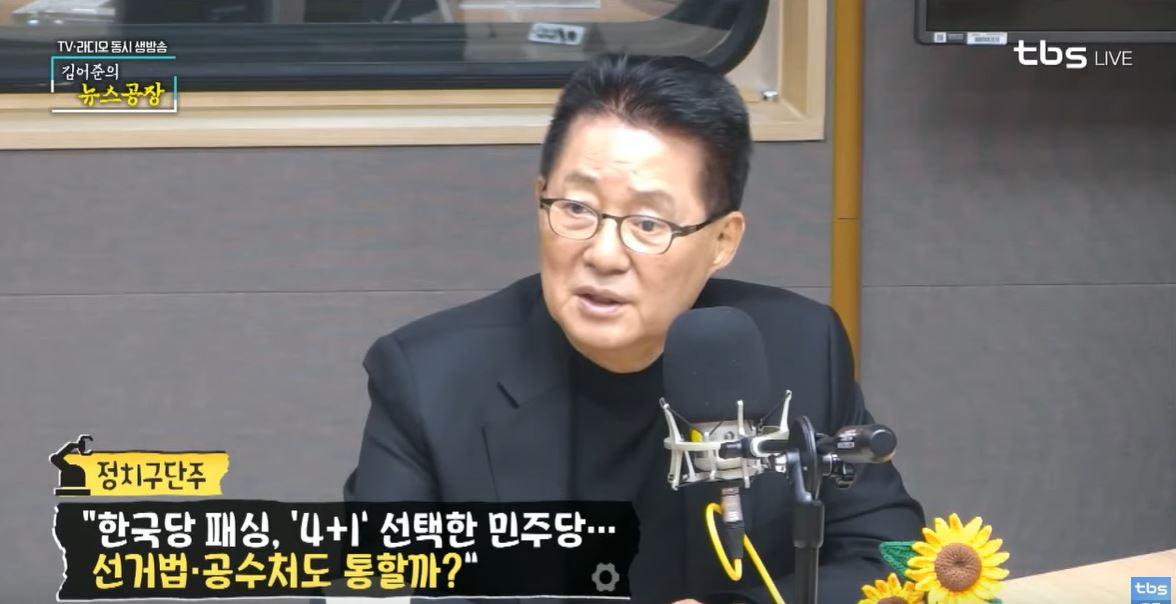 ▲ 12일 tbs라디오 뉴스공장에 출연한 박지원 대안신당 의원